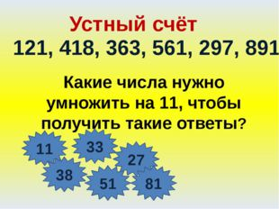 Устный счёт 121, 418, 363, 561, 297, 891 Какие числа нужно умножить на 11, чт
