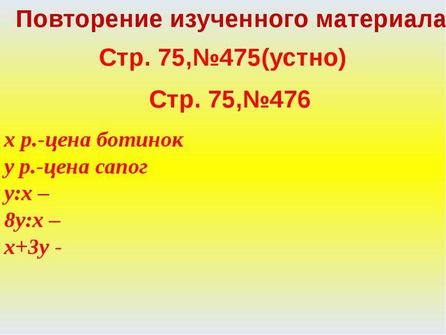 Повторение изученного материала Стр. 75,№475(устно) Стр. 75,№476 х р.-цена бо...