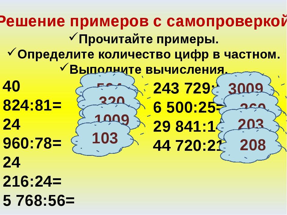 Решение примеров с самопроверкой Прочитайте примеры. Определите количество ци...