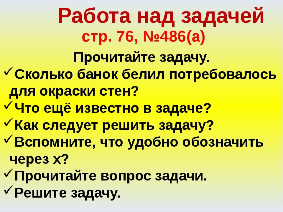стр. 76, №486(а) Работа над задачей Прочитайте задачу. Сколько банок белил п...