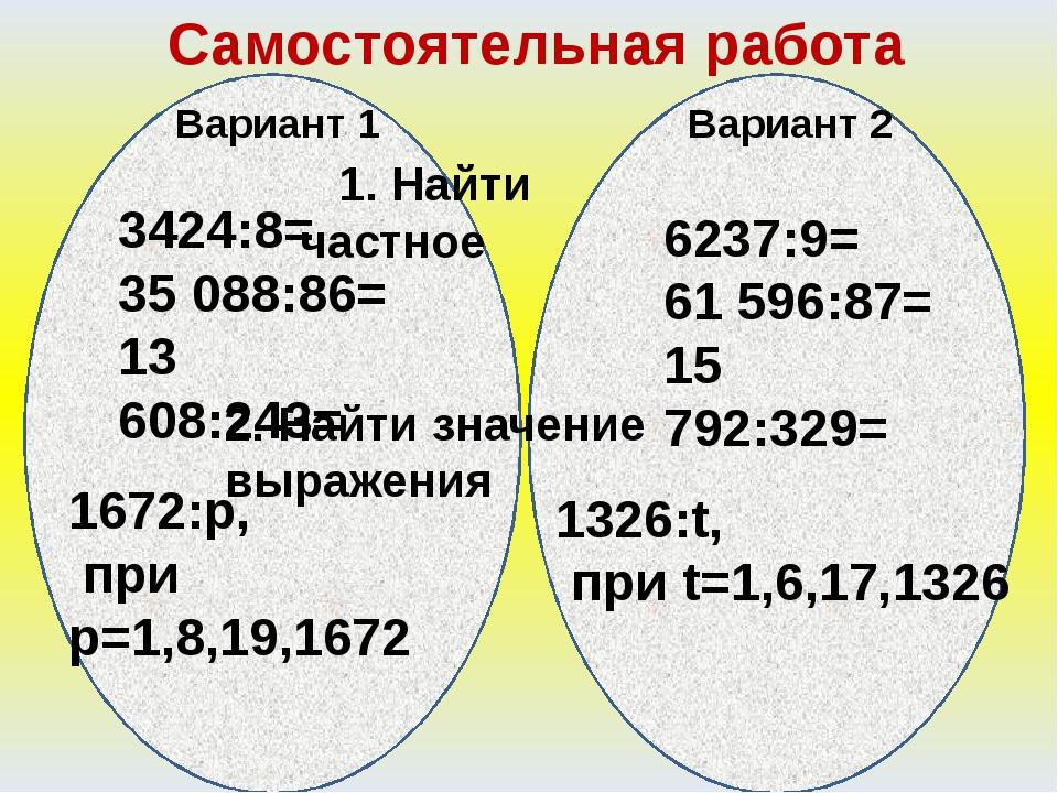 Самостоятельная работа Вариант 1 Вариант 2 1. Найти частное 3424:8= 35 088:8...