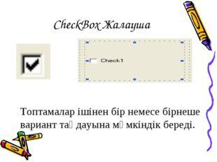 CheckBox Жалауша Топтамалар ішінен бір немесе бірнеше вариант таңдауына мүмкі
