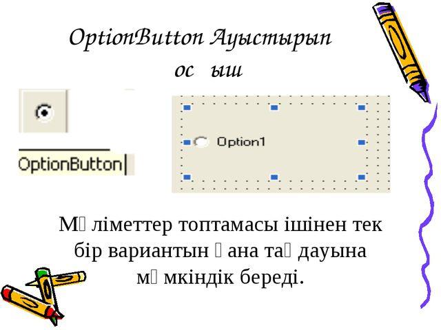 OptionButton Ауыстырып қосқыш Мәліметтер топтамасы ішінен тек бір вариантын ғ...