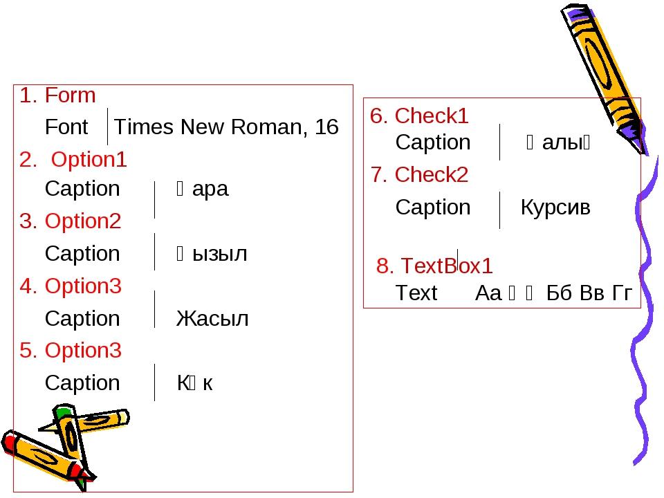 Form Font Times New Roman, 16 2. Option1 Caption Қара 3. Option2 Caption Қызы...