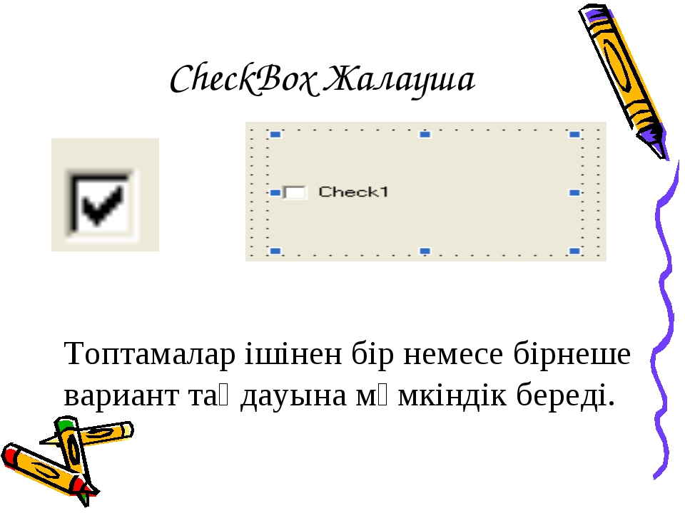 CheckBox Жалауша Топтамалар ішінен бір немесе бірнеше вариант таңдауына мүмкі...