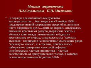 """Мнение современника П.А.Столыпина П.Н. Милюкова: """"…в порядке чрезвычайного вн"""