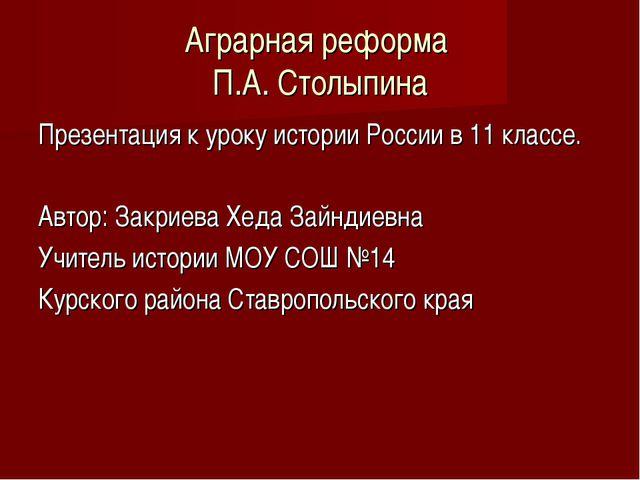 Аграрная реформа П.А. Столыпина Презентация к уроку истории России в 11 класс...