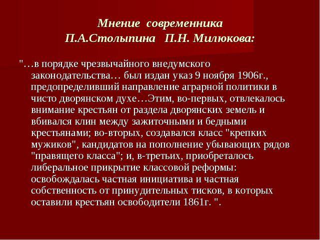 """Мнение современника П.А.Столыпина П.Н. Милюкова: """"…в порядке чрезвычайного вн..."""