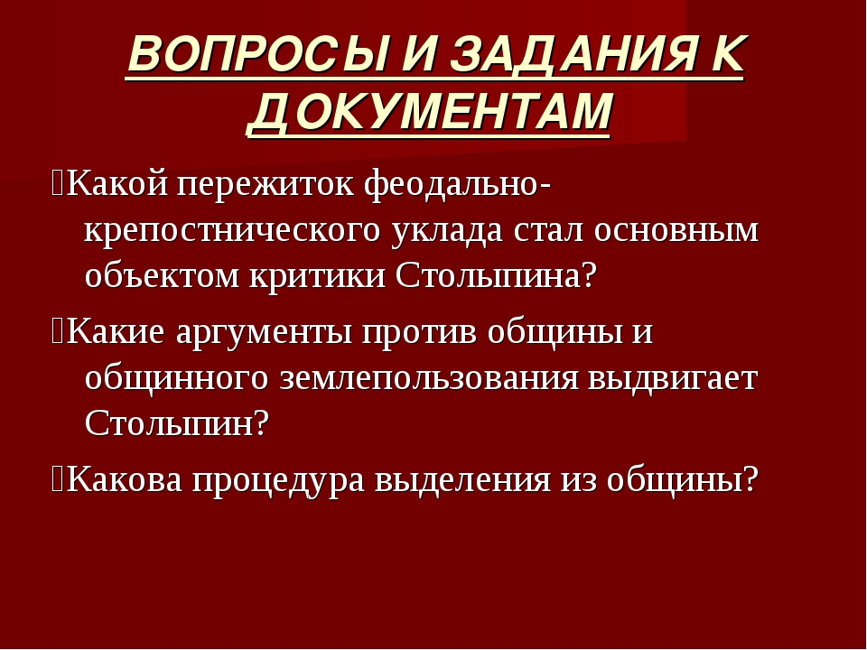 ВОПРОСЫ И ЗАДАНИЯ К ДОКУМЕНТАМ Какой пережиток феодально-крепостнического ук...