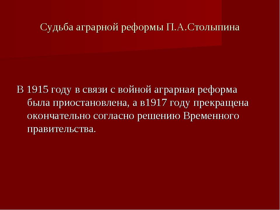 Судьба аграрной реформы П.А.Столыпина В 1915 году в связи с войной аграрная р...
