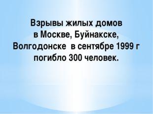Взрывы жилых домов в Москве, Буйнакске, Волгодонске в сентябре 1999 г погибл
