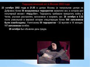 Террористический акт в Москве 2002 года 23 октября 2002 года в 21.05 в центр