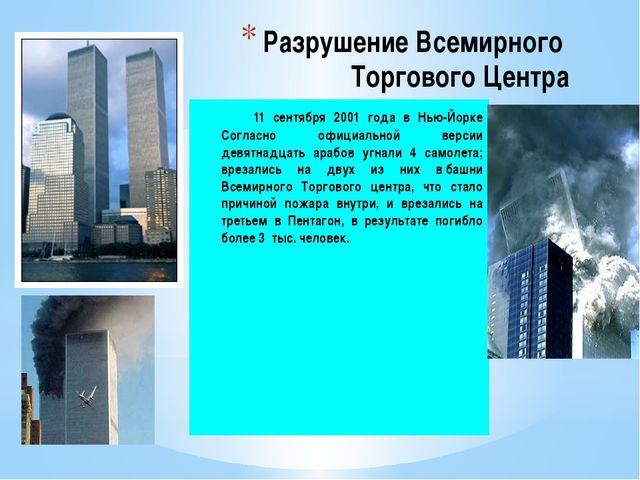 Разрушение Всемирного Торгового Центра 11 сентября 2001 года в Нью-Йорке Сог...