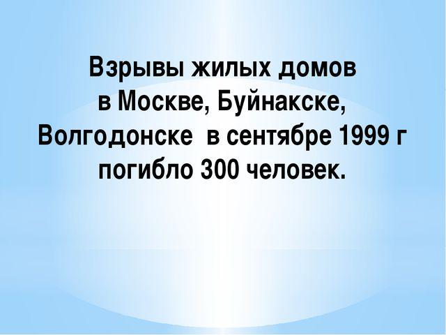 Взрывы жилых домов в Москве, Буйнакске, Волгодонске в сентябре 1999 г погибл...