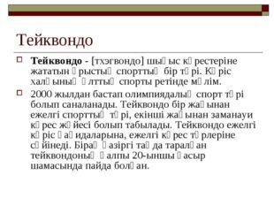 Тейквондо Тейквондо- [тхэгвондо] шығыс күрестеріне жататын ұрыстық спорттың