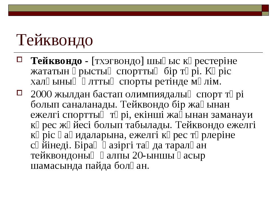 Тейквондо Тейквондо- [тхэгвондо] шығыс күрестеріне жататын ұрыстық спорттың...
