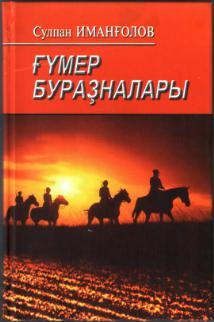 C:\Users\Зухра\Documents\Краеведение\Сулпан Имангулов\Сканирован06-11-21 1915.tif