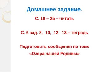 Домашнее задание. С. 18 – 25 – читать С. 6 зад. 8, 10, 12, 13 – тетрадь Подго