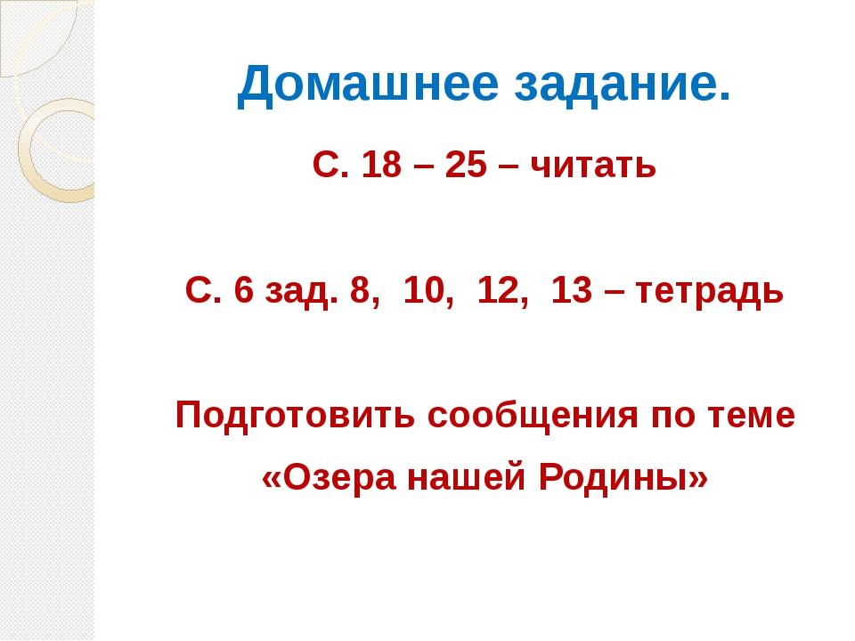 Домашнее задание. С. 18 – 25 – читать С. 6 зад. 8, 10, 12, 13 – тетрадь Подго...
