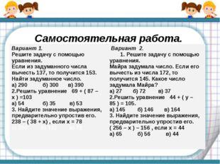 Самостоятельная работа. Вариант 1. Решите задачу с помощью уравнения. Если из