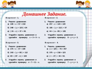 Домашнее Задание. Ва р и а н т 1. Решите уравнения а) 138 + х + 57 = 218 б)