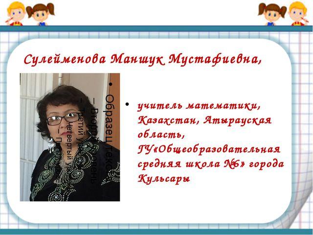 Сулейменова Маншук Мустафиевна, учитель математики, Казахстан, Атырауская обл...