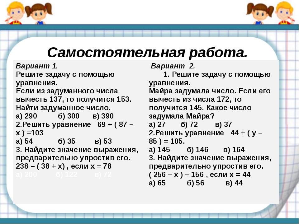 Самостоятельная работа. Вариант 1. Решите задачу с помощью уравнения. Если из...