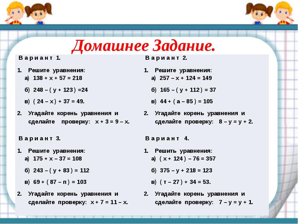 Домашнее Задание. Ва р и а н т 1. Решите уравнения а) 138 + х + 57 = 218 б)...