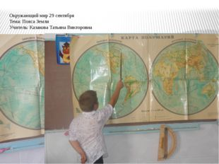 Окружающий мир 29 сентября Тема: Пояса Земли Учитель: Казакова Татьяна Виктор
