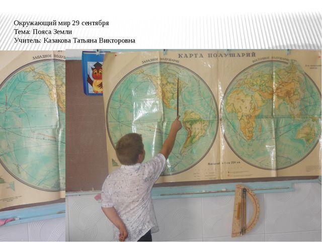 Окружающий мир 29 сентября Тема: Пояса Земли Учитель: Казакова Татьяна Виктор...