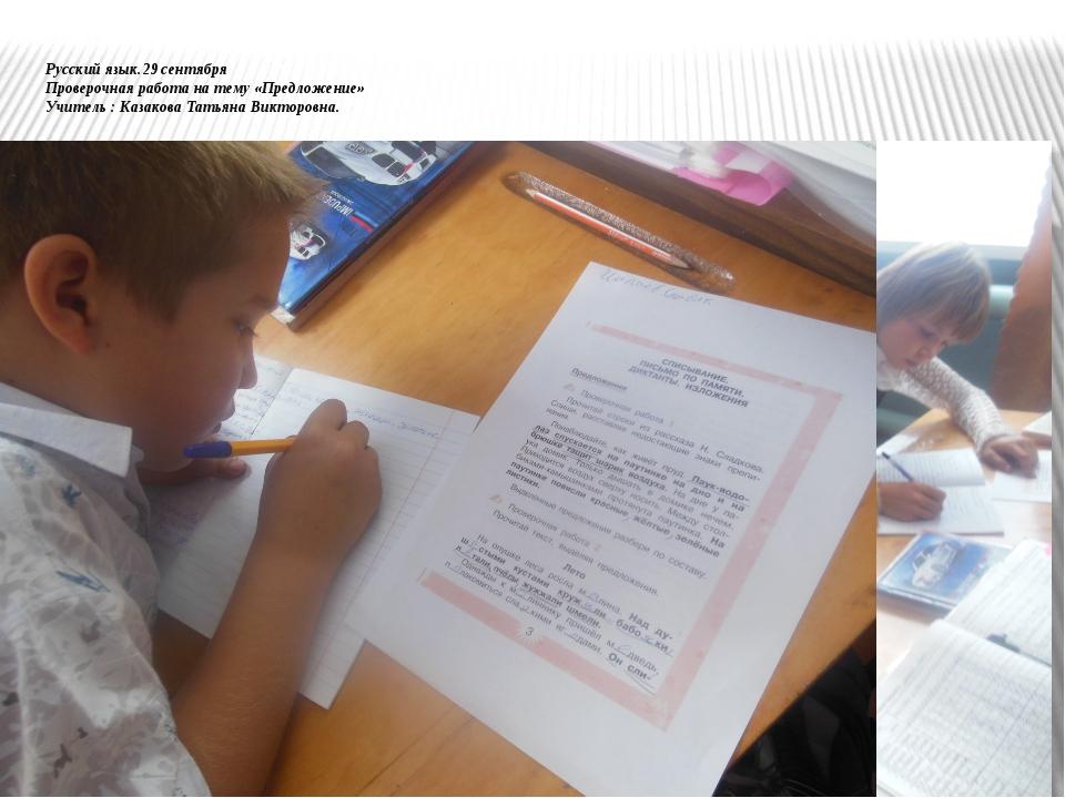 Русский язык.29 сентября Проверочная работа на тему «Предложение» Учитель : К...