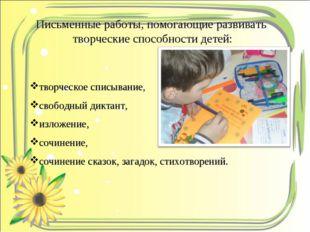 Письменные работы, помогающие развивать творческие способности детей: творчес