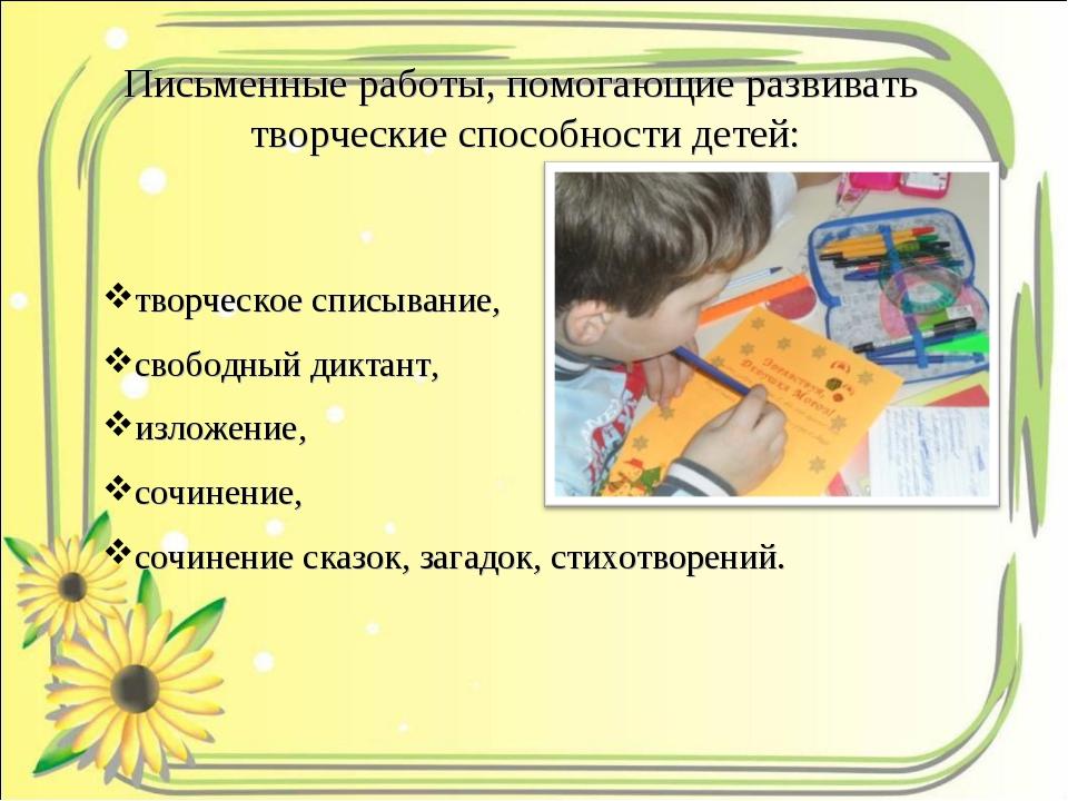 Письменные работы, помогающие развивать творческие способности детей: творчес...