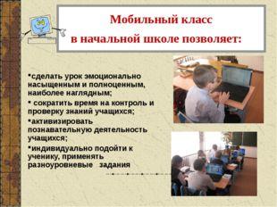 Мобильный класс в начальной школе позволяет: сделать урок эмоционально нас