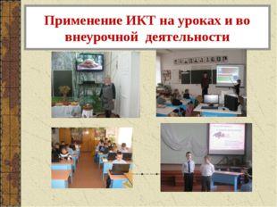 Применение ИКТ на уроках и во внеурочной деятельности