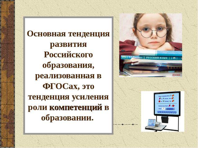 Основная тенденция развития Российского образования, реализованная в ФГОСах,...