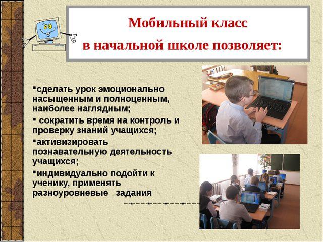 Мобильный класс в начальной школе позволяет: сделать урок эмоционально нас...