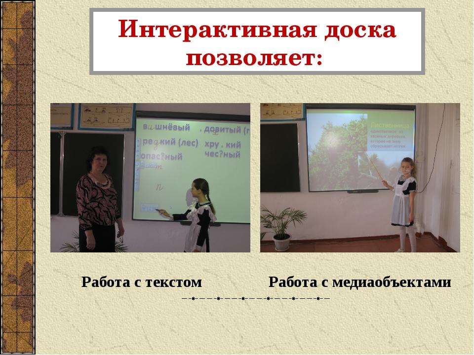 Интерактивная доска позволяет: Работа с текстом Работа с медиаобъектами