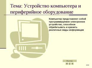 Тема: Устройство компьютера и периферийное оборудование Компьютер представля