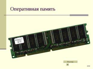 Оперативная память 2004© Выход