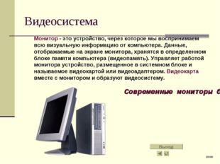 Видеосистема Монитор - это устройство, через которое мы воспринимаем всю виз