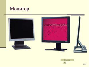 Монитор 2004© Выход