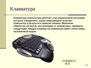 Клавиатура Клавиатура компьютера работает под управлением программ, которые
