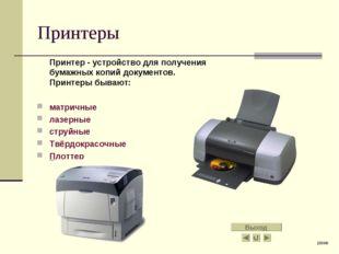 Принтеры Принтер - устройство для получения бумажных копий документов. Принт