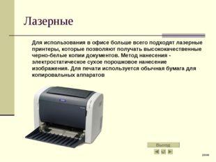 Лазерные Для использования в офисе больше всего подходят лазерные принтеры,