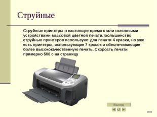 Струйные Струйные принтеры в настоящее время стали основными устройствами ма