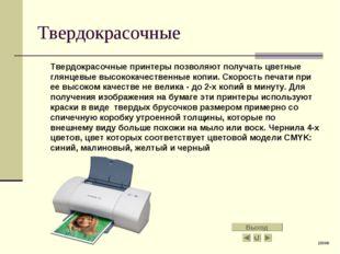 Твердокрасочные Твердокрасочные принтеры позволяют получать цветные глянцевы