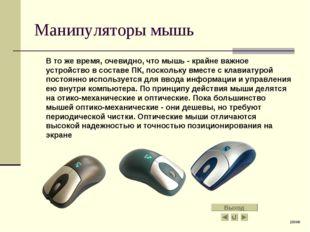 Манипуляторы мышь В то же время, очевидно, что мышь - крайне важное устройст