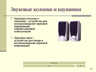 Звуковые колонки и наушники Звуковые колонки и наушники – устройства для восп
