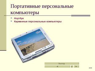 Портативные персональные компьютеры Ноутбук Карманные персональные компьютеры